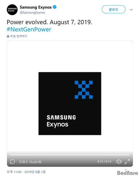For the unveiling of the Samsung Galaxy Note 10, Exxos will