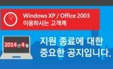 [社說] 윈도XP 지원종료, 무엇 때문에 필요이상으로 호들갑을 떠는가?