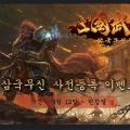 고스트게임즈, 무협액션 RPG 삼국무신 파이널 테스트 시작
