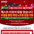 엔씨디지텍, MSI 노트북 구매 후 상품평 쓰면 노트북 당첨의 기회