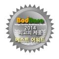 보드나라 선정 2014 베스트 어워드