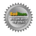 보드나라 선정 2014 최악의제품 막장 어워드