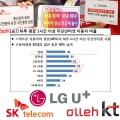 [社說] 이제는 통신요금까지, 젊은층에 삥뜯고 장년층에 생색내는 대한민국