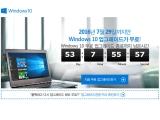 윈도우10 무료 업그레이드 강요하는 MS, 반쪽짜리 기능은 언제 채워주나요