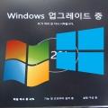 30분에 끝내는 윈도우 10 무상 업그레이드,윈도우 7서 스탭 바이 스탭 따라하기