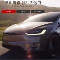 테슬라 모터스가 오픈한 한국 홈페이지, 충전 시설 등 세부 정보는 준비 중인 듯