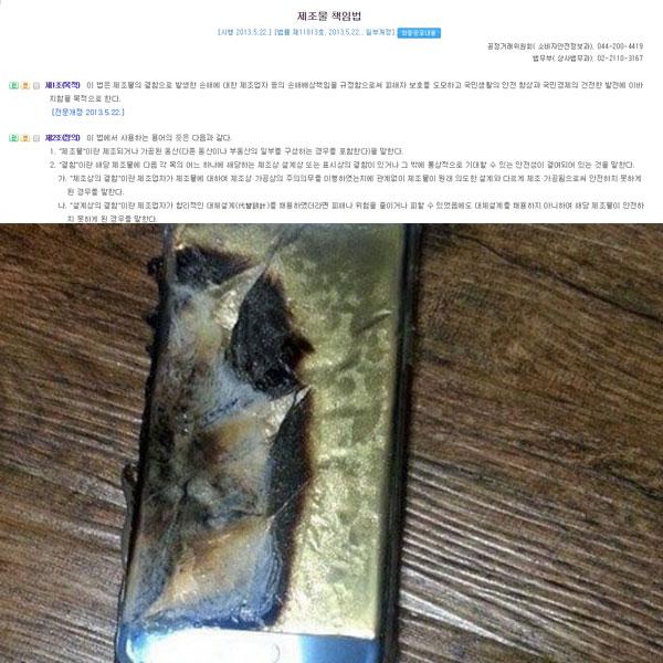 갤럭시 노트 7 폭발 2차 피해,제조물 책임법은 어떻게 될까?