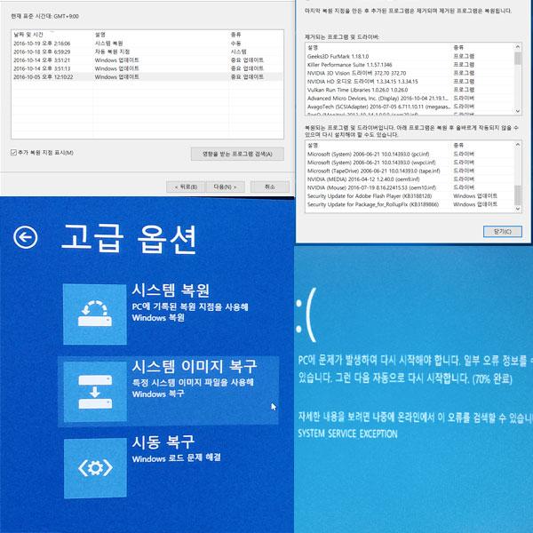 블루스크린의 공포를 빠르게 벗어나기,클릭 몇 번에 끝내는 윈도우 복구