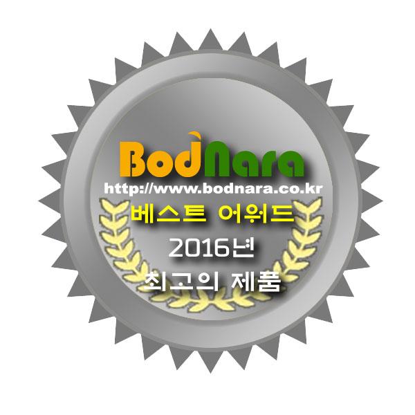 2016 병신년 끝자락의, 보드나라 베스트 어워드