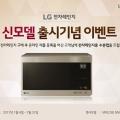 LG전자, 전자레인지 신제품 출시 기념 이벤트