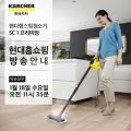 독일 카처, 스팀 청소기 'SC 1 프리미엄' 현대홈쇼핑 첫 판매
