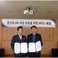 제이씨현, GPM과 몬스터VR 사업 성공을 위한 MOU 체결