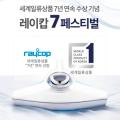 침구청소기 레이캅, '세계일류상품'7년 연속 선정 기념 이벤트 실시