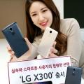 LG전자, 보급형 스마트폰 LG X300 이통3사 출시.. 출고가 25만3천원
