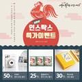 한국후지필름, 설 맞이 인스탁스 특가 판매