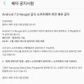 삼성전자, 갤럭시S7 안드로이드 7.0 누가 업데이트 개시.. 일반 사용자는 내일부터