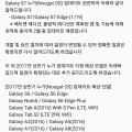 삼성전자, 갤럭시 스마트폰/태블릿 누가 업데이트 지원 기종 공개
