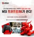 MSI 트윈프로져6는 게임패드, VGA지지대, 최신게임 다 준다