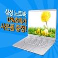 삼성노트북9 올웨이즈 NT900X3N-K78S 12% 특가 및 다양한 사은품 증정