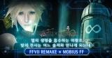 'MOBIUS FINAL FANTASY', FFⅦ Remake와 두 번째 콜라보 콘텐츠 공개
