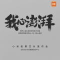 샤오미, 자체 개발 모바일 프로세서 '파인콘' 이달 28일 발표?