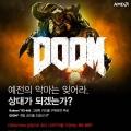 ASUS ROG STRIX 라데온 RX480 구매시 DOOM 게임코드 증정 이벤트