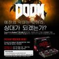 디앤디컴, PowerColor RX480 붉은악마 구매 시 인기게임 DOOM 증정