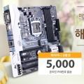 디앤디컴㈜, 'ASRock B250M PRO4' 인기 메인보드 구매하고 해피머니 받자!