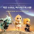 1300K-엔씨소프트, 리니지2 마스터즈 피규어 출시 기념 티저 이벤트 실시