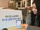 1인 자영업자도 삼성페이를 받는다, 국내최초 폰2폰 결제 상용화