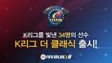 'EA SPORTS™ FIFA 온라인 3' K리그 더 클래식 선수 업데이트