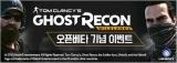 Tom Clancy's Ghost Recon®Wildlands 오픈 베타 테스트 실시