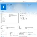 삼성전자, 윈도우 10 '갤럭시북' 발표 전 전용 앱 선보여