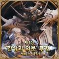 'MOBIUS FINAL FANTASY', 4장 에피소드 후편 공개
