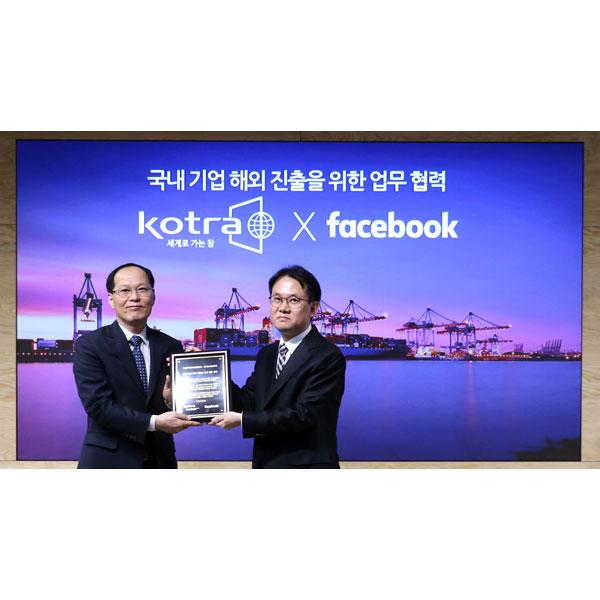 페이스북, 코트라와 함께 수출 중소기업 양성 프로그램 시작