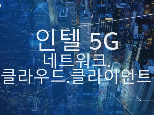 5G에 대한 인텔 혁신은 진행 중, 인텔 MWC 2017 미디어 브리핑