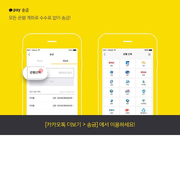 카카오페이, 더 간편한 모바일 '계좌로 송금' 기능 출시