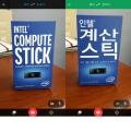 구글 번역 앱, 영어-한국어 즉석 카메라 번역 기능 추가