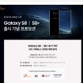 삼성전자, 갤럭시S8 사전구매 이벤트 진행
