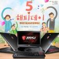 5월 가정의 달 맞아 MSI 노트북 기획전 진행