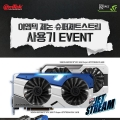3D NAND SSD 걸린 이엠텍 XENON 지포스 JETSTREAM 사용기 이벤트 개최