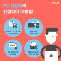 안랩, 랜섬웨어 예방 수칙 요약한 카드뉴스 공개