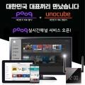 라딘그룹,'푹 실시간 TV 서비스 60여 채널 추가', '온에어 VOD', '타임머신' 서비스 실시