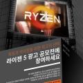 생활속 라이젠 5가 필요한 순간, AMD 라이젠 5 광고 공모전 진행