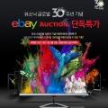뷰소닉 VX2476 이베이 단독 특가 판매 이벤트 실시
