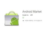 구글, 6월 30일 안드로이드 2.1 이하 기기의 스토어 앱 지원 종료