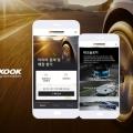 한국타이어, 모바일용 홈페이지 리뉴얼