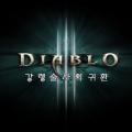 디아블로 III, 검은 박쥐 날개 금일 공개