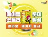 넥슨, 메이플스토리 x 롯데칠성 콜라보 패키지 출시