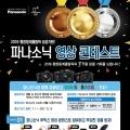 파나소닉코리아, 파니소닉 영상 콘테스트 개최